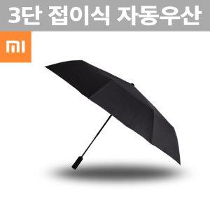 샤오미 자동 우산/양산 겸용/23인치/블랙