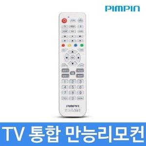 핌핀 TV통합 만능리모콘/PB-9085/TV/IPTV/셋탑박스
