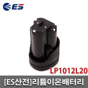 ES산전 리튬이온배터리/LP1012L20/12V/2.0Ah/LG1012M