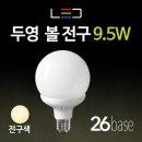 두영 LED 볼전구 9.5W 전구색/볼구 볼 전구 램프 조명