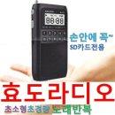 효도라디오 K-28 검정 초소형 SD카드전용 한곡반복 FM