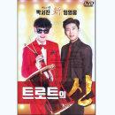 DVD 장구의신 박서진 임영웅 트로트의 신-사랑할나이 항구의남자 남자의인생 밀어밀어 사랑에취하다 나무꾼