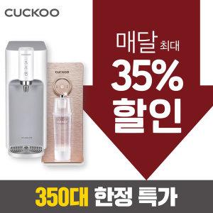 쿠쿠정수기렌탈 /렌탈료 최대 35%할인 /350대한정