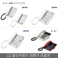 LG발신자전화기 GS-461C GS-486CN GS-487CN GS-492C