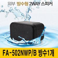 방수스피커 실외 매장 카페 야외 에펠 FA-502NWP 검정