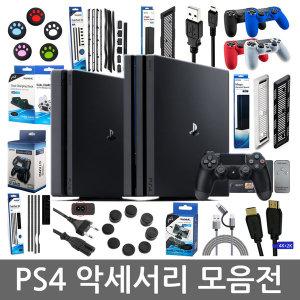 PS4 악세사리 주변기기 본체 스탠드 충전기 실리콘