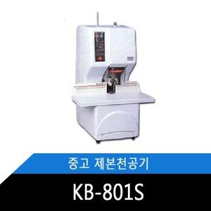 중고/KB-801S/자동제본천공기/천공기/OA2