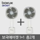 보국에어젯 핸디선풍기/휴대용선풍기_ BKF-1088H (1+1)