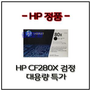 HP 정품 CF280X 80X 대용량 특가 당일발송 CF280