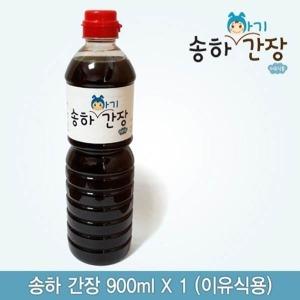송하 아기간장 이유식용 간장 900ml