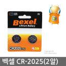 벡셀 리튬전지/ CR-2025/ 2알/ 버튼셀 건전지