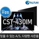 아남TV CST-430IM 109cm (43) / FULL HD TV / 돌비