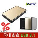 USB3.1 테란3.1b 외장하드 1TB 골드 국내1%상위 속도