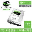 1TB Barracuda ST1000DM010 +플래터1장+정품+당일발송+