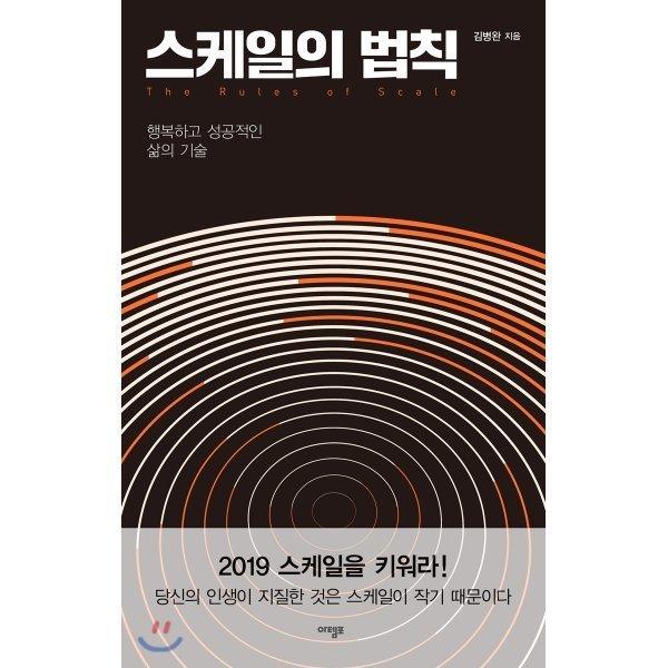 스케일의 법칙 : 행복하고 성공적인 삶의 기술  김병완