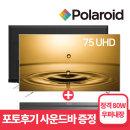 191cm(75) POL75U UHDTV 직접배송 80W사운드바증정