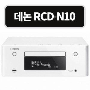 ++데논 RCD-N10 화이트 DEON RCD-N10