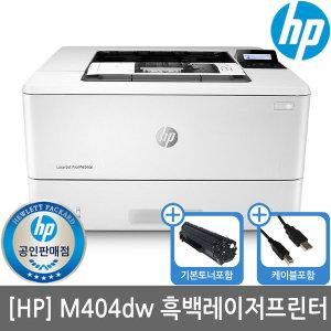 HP M404DW 흑백레이저프린터 토너포함/유무선네트웍