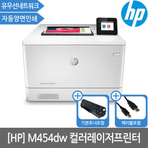 HP M454DW 컬러레이저프린터 토너포함/ip1