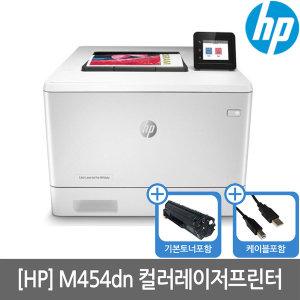 HP M454DN 컬러레이저프린터 토너포함/공인인증점/IP