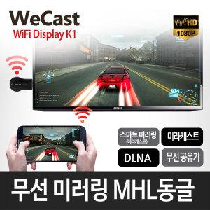 WIFI DISPLAY K1 스마트미러링 미라캐스트 (특가행사)
