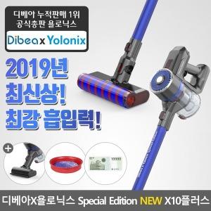 디베아 차이슨 무선청소기 뉴X10플러스 블루(파란색)