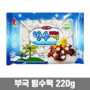 부국 빙수 떡 220g (팥빙수 토핑 떡)