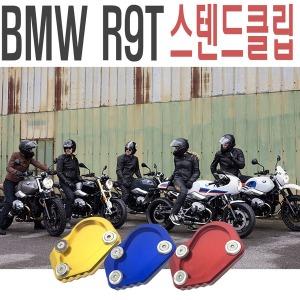 오토바이 BMW 알나인티 R9T 스텐드 사이드 서포트