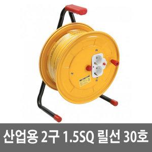 (주)신성전기산업 산업용 2구 전선릴 1.5SQ 30호 외 릴