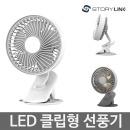 휴대용 선풍기 집게형 스탠드 무선 써큘레이터형 LED