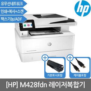 HP M428FDW 흑백레이저복합기 양면/팩스/무선출력/1