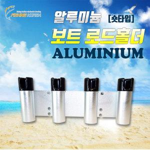 보트 4구 알루미늄 로드홀더 숏타입서비스만족도100%/