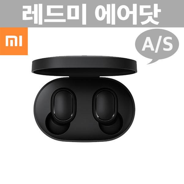 샤오미 레드미 에어닷 블루투스 5.0이어폰 / 3개월AS
