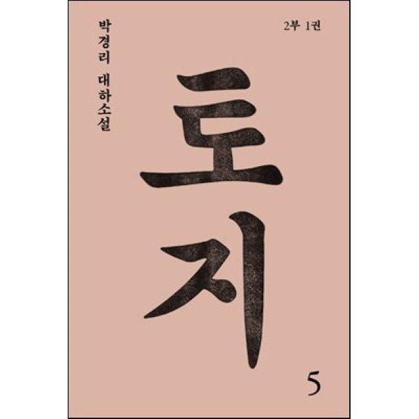 토지 5 : 2부 1권  박경리