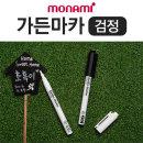 모나미 가든마카 450(검정)/화분 식물라벨용 마카펜