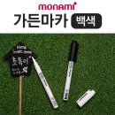 모나미 가든마카 450(백색)/화분 식물라벨용 마카펜