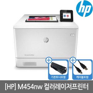 HP M454NW 컬러레이지프린터 /토너포함/IP