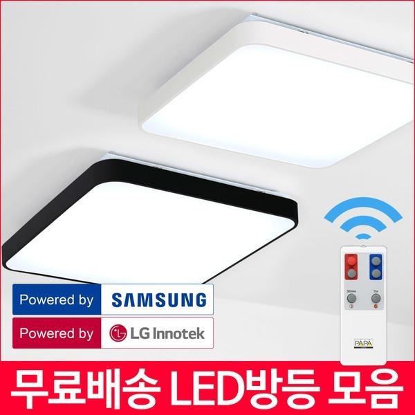 led방등 형광등 거실등 조명 _노마시스템 LED방등 50W