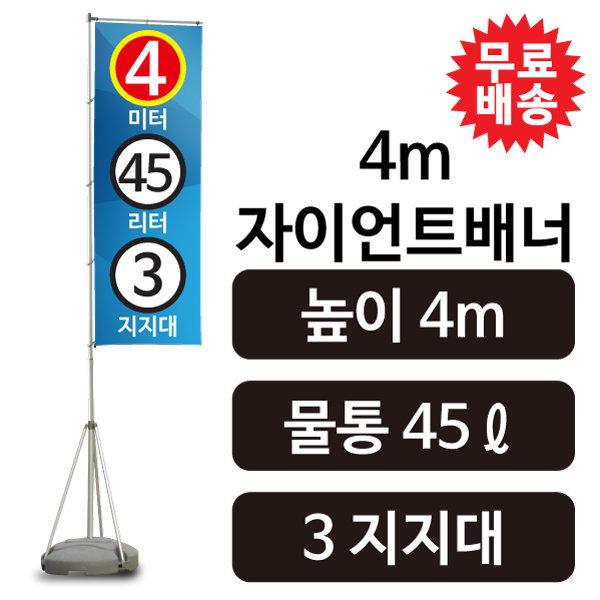 4m 자이언트배너거치대(무료배송) 자이언트폴 대형