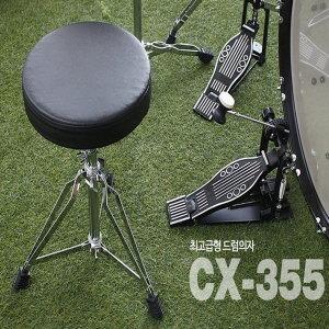 드럼의자 / 키보드의자 피아노의자 다용도의자