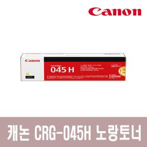 캐논 CRG-045H 노랑 토너 LBP613/LBP611/MF635/MF633