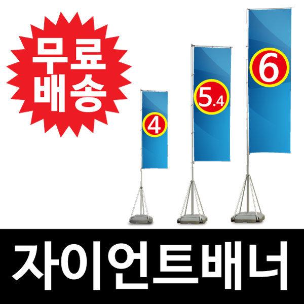 4m 5.4m 6m 자이언트배너(무료배송) 자이언트폴