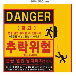 추락위험/500/표지판/소방/피난기구/방지/스티커/표지