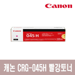 캐논 CRG-045H 빨강 토너 LBP613/LBP611/MF635/MF633