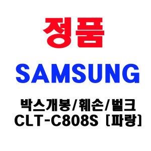 삼성 칼라정품토너 CLT-C808S 파랑/박스훼손/개봉/벌크