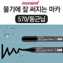 모나미 물기에 잘 써지는 마카 570(둥근닙) (블랙)