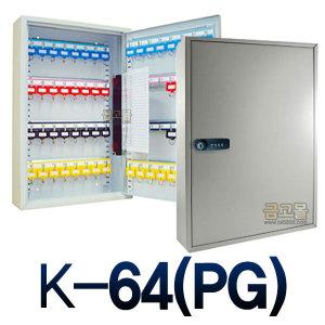 KJ-K64(PG)비밀번호락 열쇠보관함열쇠함 키박스