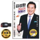 노래USB 김성환 메들리 50곡-묻지마세요 보릿고개 등 차량용 효도라디오 음원 MP3 PC 한국저작권 승인 정품
