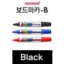 (모나미) 1p 고급 보드마카(흑)/단체주문 학교