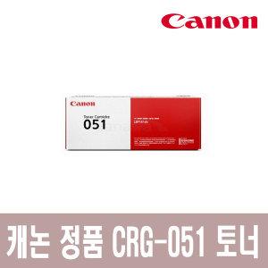 캐논 정품 CRG-051 검정 토너 LBP161/LBP1692